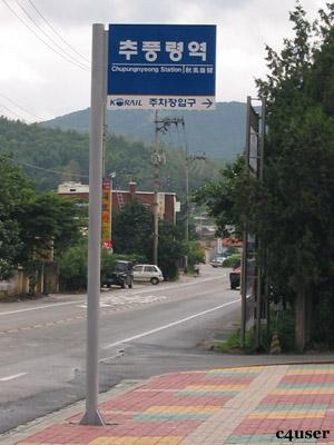 2003/07/23 : 秋風嶺駅