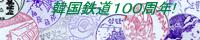 韓国鉄道100周年!!